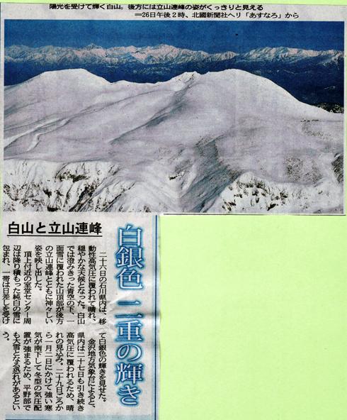 白山と立山連峰