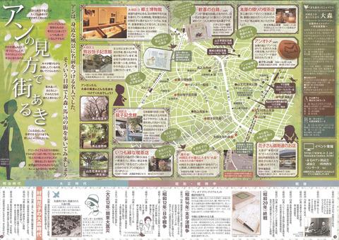 大田の観光夏中面
