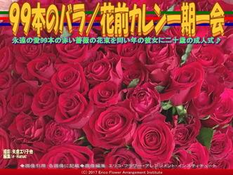 99本のばら花束(5)/花前カレン画像03