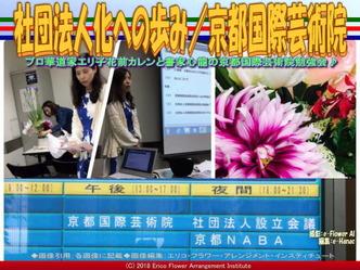 社団法人化への歩み(3)/京都国際芸術院画像01 ▼画像クリックで640x480pxlsに拡大@エリ子花前カレン