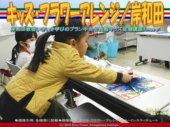 キッズ・フラワーアレンジ(3)/岸和田画像02 ▼画像クリックで640x480pxlsに拡大@エリ子花前カレン