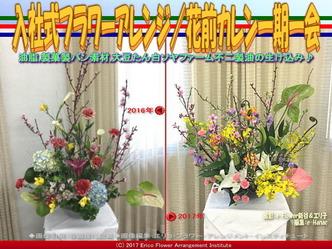 入社式フラワーアレンジ(13) /エリ子花前カレン画像02