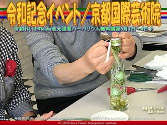 令和記念イベント(6)/京都国際芸術院画像02 ▼画像クリックで640x480pxlsに拡大@エリ子花前カレン