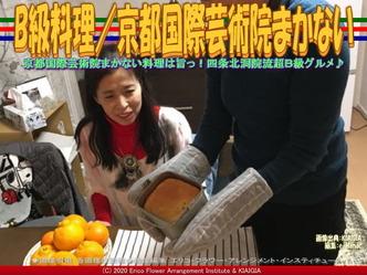 B級料理(4)/京都国際芸術院まかない画像01 ▼画像クリックで640x480pxlsに拡大@北洞院エリ子花前カレン