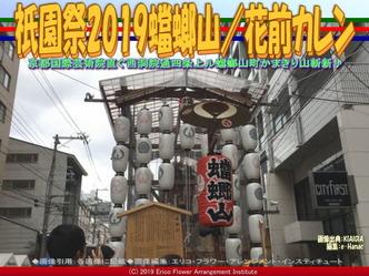 祇園祭2019蟷螂山(2)/花前カレン画像01 ▼画像クリックで640x480pxlsに拡大@エリ子花前カレン