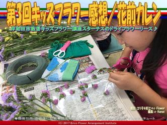 第3回キッズフラワー感想【6】/花前カレン画像02