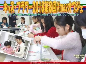 キッズフラワー2018第8回/京都国際芸術院画像01 ▼画像クリックで640x480pxlsに拡大@エリ子花前カレン