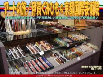 アートの旅/伊賀くみひも(14)@京都国際芸術院画像04 ▼画像クリックで640x480pxlsに拡大@エリ子花前カレン