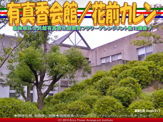 葛城地区公民館/花前カレン画像03