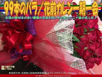 99本のばら花束(5)/花前カレン画像02