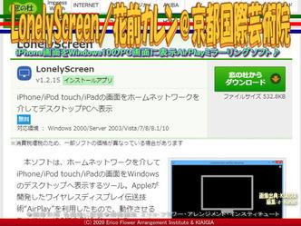 LonelyScreen(2)/花前カレン@京都国際芸術院画像01 ▼画像クリックで640x480pxlsに拡大@北洞院エリ子花前カレン