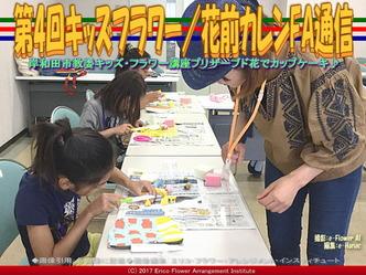 第4回キッズフラワー(4)/花前カレンFA通信画像01