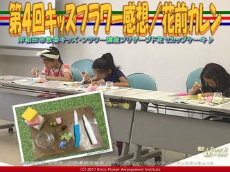 第4回キッズフラワー感想(2)/花前カレン画像01