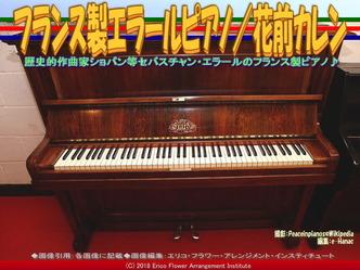 フランス製エラールピアノ(7)/花前カレン画像02 ▼画像クリックで640x480pxlsに拡大@エリ子花前カレン