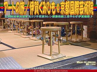 アートの旅/伊賀くみひも(13)@京都国際芸術院画像04 ▼画像クリックで640x480pxlsに拡大@エリ子花前カレン
