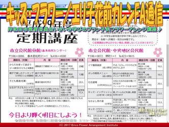 キッズ・フラワー(2)/エリ子花前カレンFA通信画像01