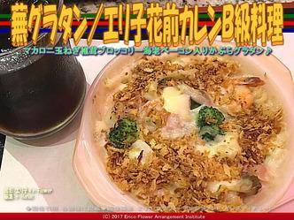 蕪グラタン(2)/エリ子花前カレンB級料理画像03