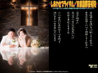 しあわせブライダル(4)/京都国際芸術院画像01 ▼画像クリックで1280x960pxlsに拡大@北洞院エリ子花前カレン
