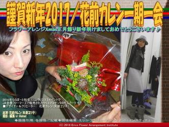 謹賀新年2017/花前カレン一期一会画像02