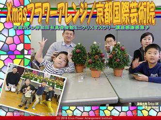 Xmasフラワーアレンジ(2)/京都国際芸術院画像02▼画像クリックで640x480pxlsに拡大@エリ子花前カレン