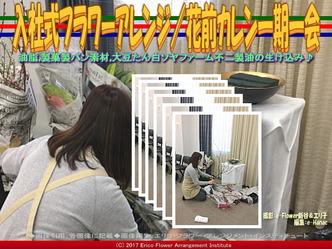 入社式フラワーアレンジ(7)/花前カレン一期一会画像02