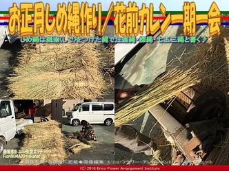 お正月しめ縄作り/花前カレン一期一会画像02