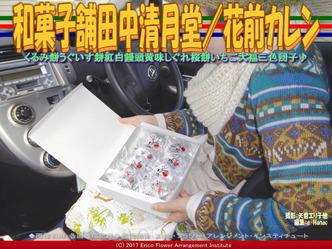 和菓子舗田中清月堂/花前カレン画像02