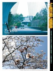 アートの旅2021年春号/京都国際芸術院画像02 ▼画像クリックで960x1280pxlsに拡大@北洞院エリ子花前カレン