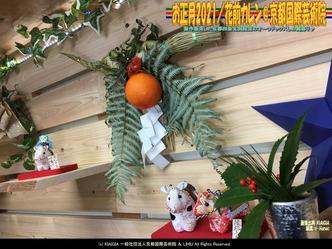 お正月2021/花前カレン(3)@京都国際芸術院画像03 ▼画像クリックで1280x960pxlsに拡大@北洞院エリ子花前カレン