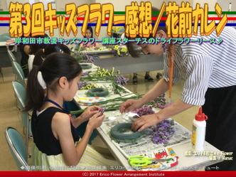 第3回キッズフラワー感想【7】/花前カレン画像02