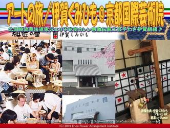 アートの旅/伊賀くみひも(13)@京都国際芸術院画像01 ▼画像クリックで640x480pxlsに拡大@エリ子花前カレン