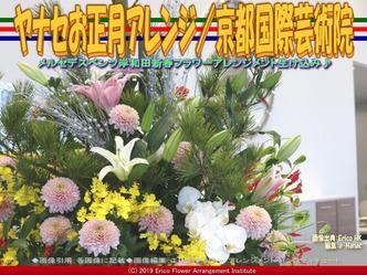 ヤナセお正月アレンジ/京都国際芸術院画像01 ▼画像クリックで640x480pxlsに拡大@エリ子花前カレン