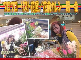 プロフローリスト花屋(4)/花前カレン画像01