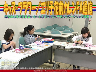 キッズ・フラワー(5)/エリ子花前カレンFA通信画像03