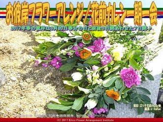 お彼岸フラワーアレンジ(4)/花前カレン画像03