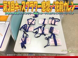 第3回キッズフラワー感想【2】/花前カレン画像01