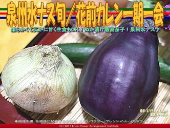 泉州水ナス旬(6)/花前カレン一期一会画像03