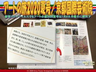 アートの旅2020夏号(4)/京都国際芸術院画像02 ▼画像クリックで640x480pxlsに拡大@北洞院エリ子花前カレン
