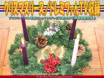 クリスマスリース(8)/ドレミファんTV収録画像02 ▼画像クリックで640x480pxlsに拡大@エリ子花前カレン