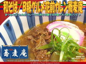カレーそば/B級グルメ花前蕎麦庵画像01