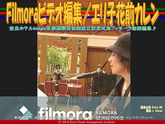 Filmoraビデオ編集(4)/エリ子花前カレン画像01 ▼画像クリックで640x480pxlsに拡大@エリ子花前カレン