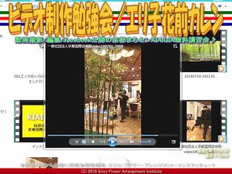 ビデオ制作勉強会/エリ子花前カレン画像02 ▼画像クリックで640x480pxlsに拡大@エリ子花前カレン