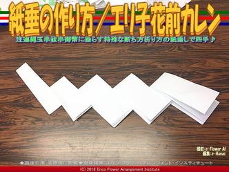 紙垂の作り方/エリ子花前カレン画像01 ▼画像クリックで640x480pxlsに拡大@エリ子花前カレン