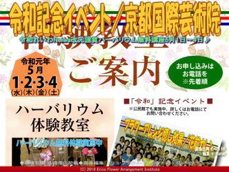 令和記念イベント/京都国際芸術院画像02 ▼画像クリックで640x480pxlsに拡大@エリ子花前カレン