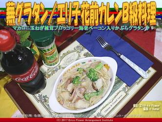 蕪グラタン/エリ子花前カレンB級料理画像03