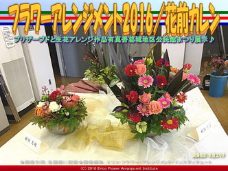 フラワーアレンジメント展示/葛城地区公民館まつり2016画像02