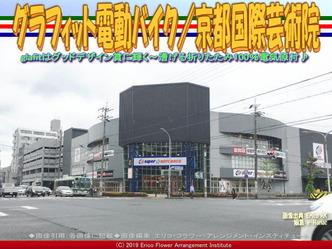 グラフィット電動バイク(3)/京都国際芸術院画像01 ▼画像クリックで640x480pxlsに拡大@エリ子花前カレン