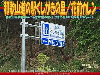 和歌山道の駅くしがきの里/花前カレン画像02