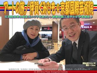 アートの旅/伊賀くみひも@京都国際芸術院画像01 ▼画像クリックで640x480pxlsに拡大@エリ子花前カレン
