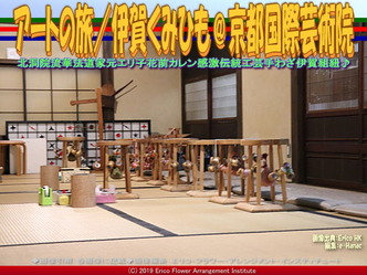 アートの旅/伊賀くみひも(23)@京都国際芸術院画像02 ▼画像クリックで640x480pxlsに拡大@エリ子花前カレン